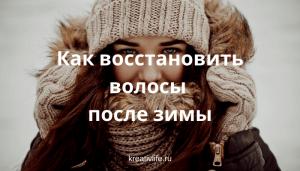 Как восстановить красоту волос после зимних холодов