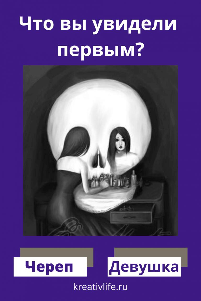 Кого ты видишь на картинке череп или девушку