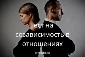 Онлайн тест на созависимость в отношениях