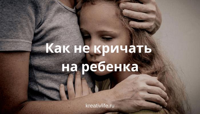 Как не кричать на ребенка советы психолога