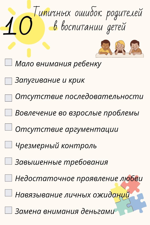 Чек-лист 10 ошибок в воспитании детей