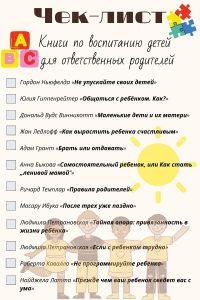 Чек-лист Книги по воспитанию детей для ответственных родителей