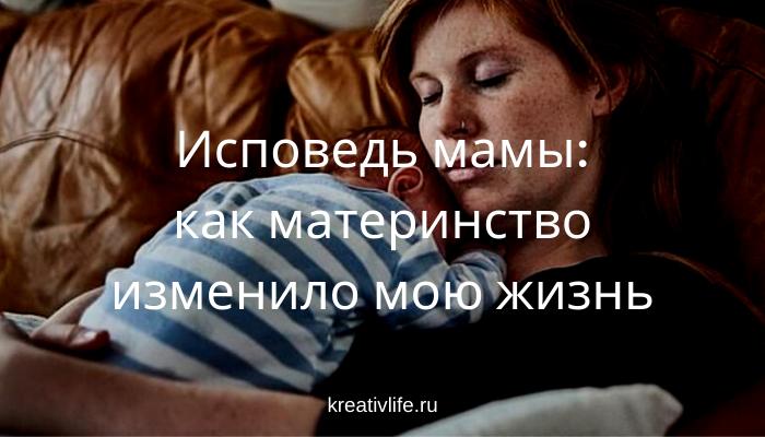 Материнство меняет женщину