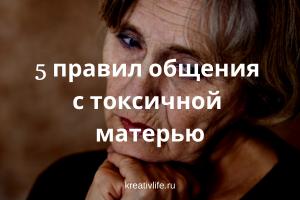 Строгая токсичкая мать пожилая женщина