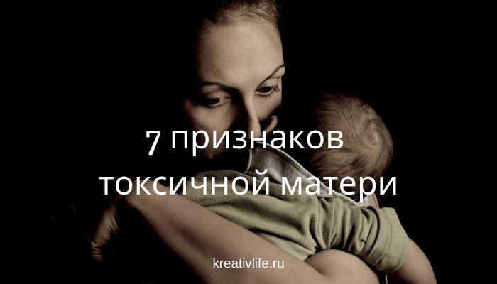 7 признаков токсичной матери