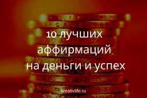 Аффирмации на деньги успех и богатство