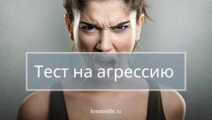 5 тестов по картинкам на уровень агрессии