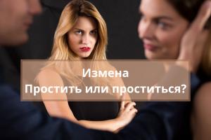Измена мужа, что делать женщине?