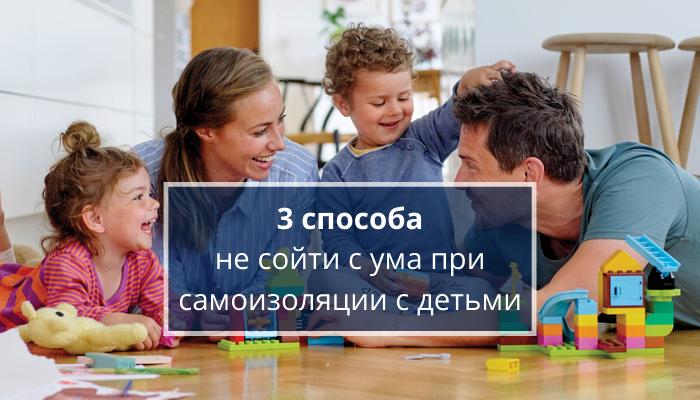 Самоизоляция родителей с детьми. Как выжить?