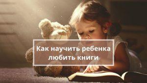 Как научить ребенка любить книги