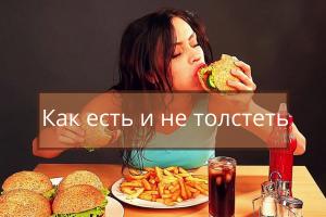 Как девушке много есть и не толстеть