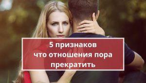 5 признаков, что отношения исчерпали себя