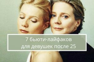 7 советов красоты
