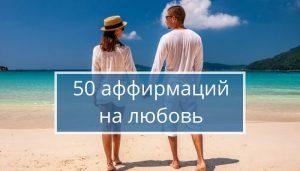 50 аффирмаций на любовь для женщин