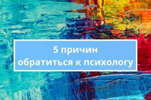 5 причин идти к психологу
