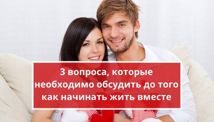 3 вопроса, которые нужно обсудить перед тем как жить вместе