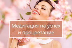 Медитация на привлечение успеха и процветание