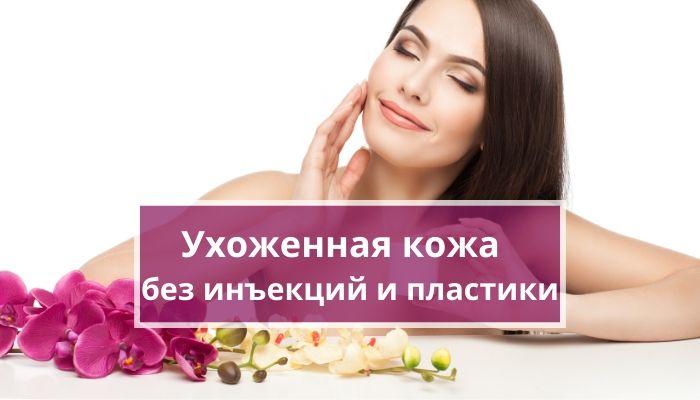 Секреты антивозрастного ухода за кожей без инъекций и пластики