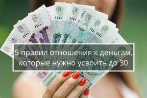 5 правил отношения к деньгам