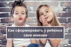 Как сформировать у ребенка свое мнение