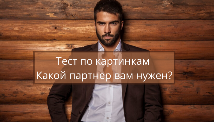 Тест по картинкам «Какой партнер вам нужен?»