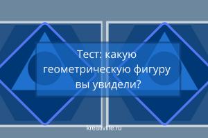 Тест по геометрическим фигурам. Какую первой вы увидели?