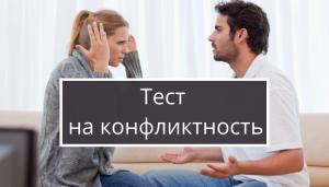 Тест на конфликтность личности