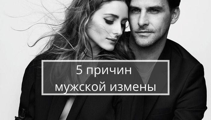 5 причин мужской измены