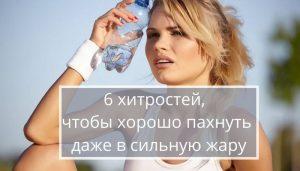 как хорошо пахнуть даже в сильную жару