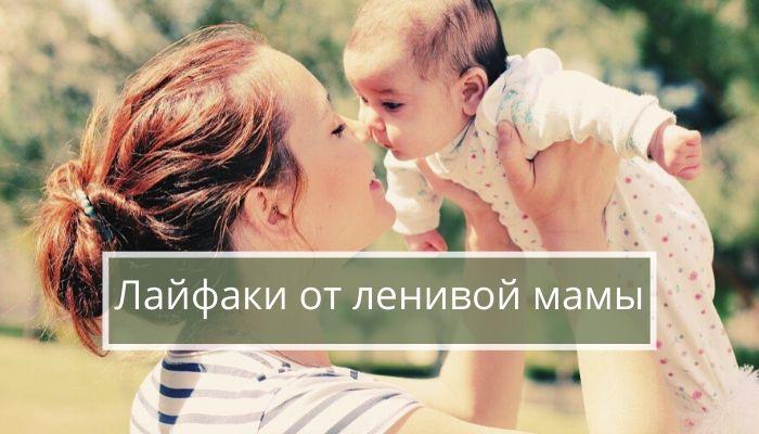 5 лайфаков по уходу за ребенком от ленивой мамы