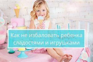 Как не избаловать ребенка сладостями и подарками
