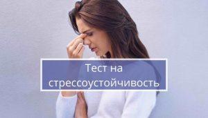 Психологический тест на стрессоустойчивость