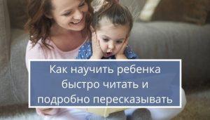 Как научить ребенка осознанно читать и пересказывать
