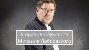 6 правил Михаила Лабковского с пояснениями