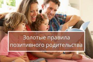 5 принципов позитивного родительства