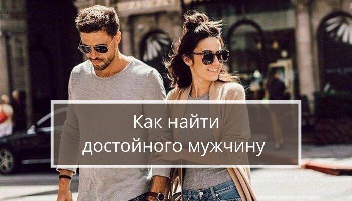 Как найти достойного мужчину и суметь его заинтересовать