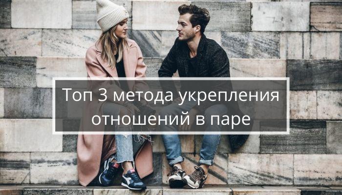 Как укрепить отношения в паре