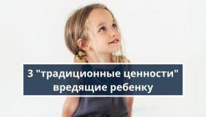 """Вредные """"ценности"""" в воспитании детей"""