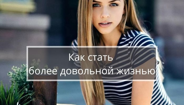 Как женщине стать более довольной жизнью
