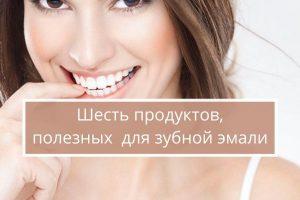 Шесть продуктов, полезных для зубной эмали