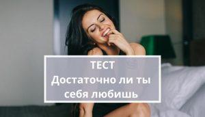 Психологический тест «Насколько сильно я себя люблю?»
