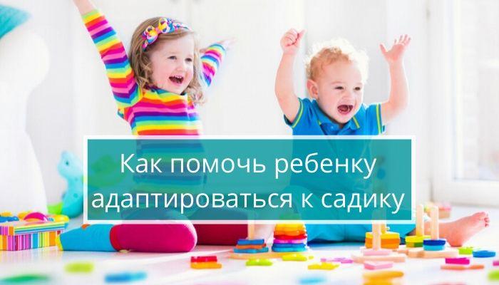 Как помочь ребенку адаптироваться в детском садике