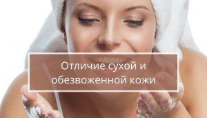 Чем обезвоженная кожа лица отличается от сухой и как вернуть ей молодость и красоту