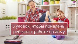 5 уловок, чтобы привлечь ребенка к работе по дому