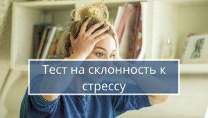Психологический тест на вероятность развития стресса