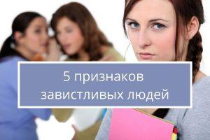 5 признаков, которые разоблачат завистливого человека