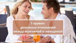 Как строить денежные отношения мужчине и женщине