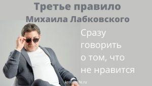 Третье правило Михаила Лабкоского с разъяснениями
