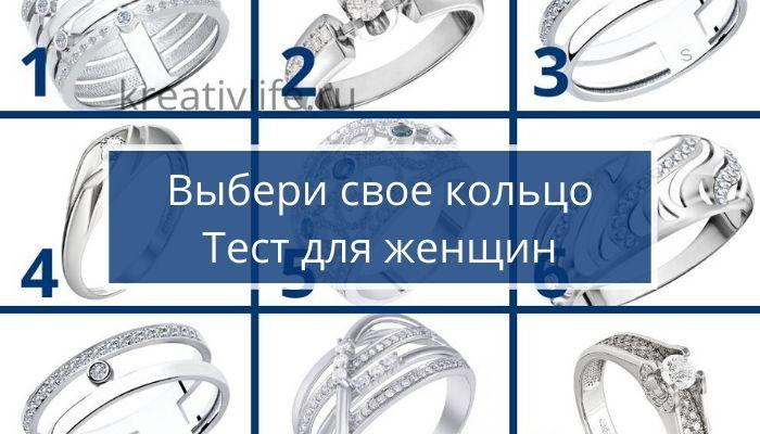 Тест для женщин по картинкам выбери свое кольцо