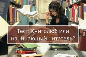 Тест: Книголюб или начинающий читатель?